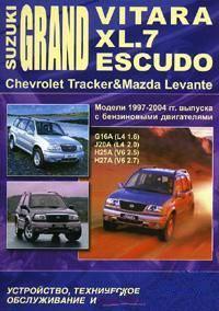 Suzuki Grand Vitara, XL-7, Escudo 1998-2004 Устройство, техническое обслуживание и ремонт.
