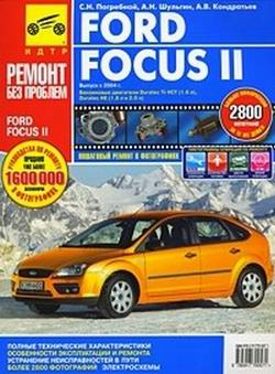 ����������� �� ������� Ford Focus II � 2004 ���� �������