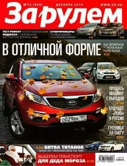 """Журнал """"За рулем"""" выпуск 12 за декабрь 2010 года"""