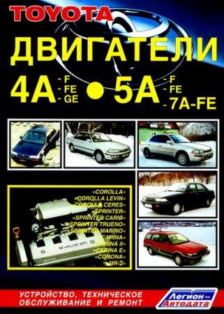 [Двигатели Toyota серии A (4A-F, 5A-F, 4A-FE, 5A-FE, 7A-FE )] (c 1985 г. по настоящее время) Иллюстрированное руководство по ремонту