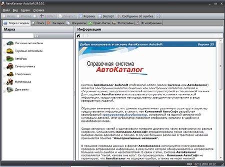 АвтоКаталог ( v.24.0.0.1 ) 2010/ENG/RUS - Электронный каталог запчастей и деталей для автомобилей