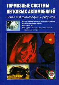 """Книга """"Тормозные системы легковых автомобилей"""""""