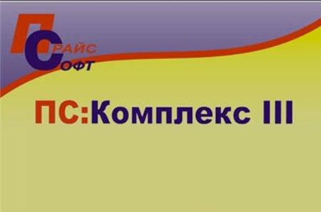PC Комплекс v3.0.10/3.1.25 (2009-2010/RUS)