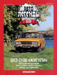 """Автолегенды СССР. Выпуск №50. """"ВАЗ-2106"""""""