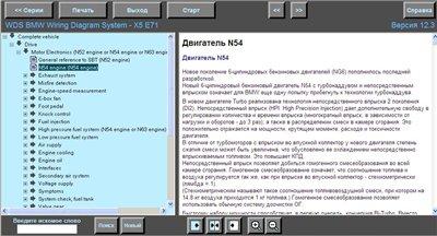 BMW WDS. BMW Wiring Diagram System v12.3 Руский. » Автомануалы ...
