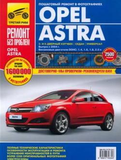 Руководство по ремонту и обслуживанию Opel Astra H с 2004 года выпуска