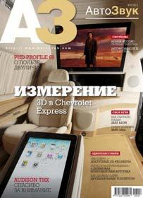 Журнал Автозвук выпуск №2 февраль 2011 года