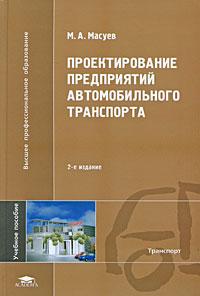 Книга Проектирование предприятий автомобильного транспорта