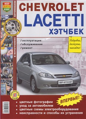 Chevrolet Lacetti хэтчбэк. Эксплуатация, обслуживание, ремонт.