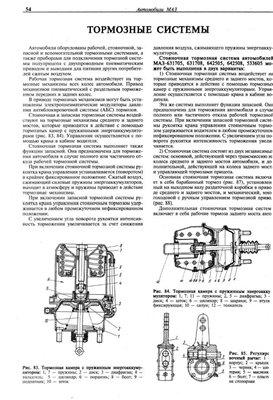 Автомобили МАЗ. Ремонт и техническое обслуживание.