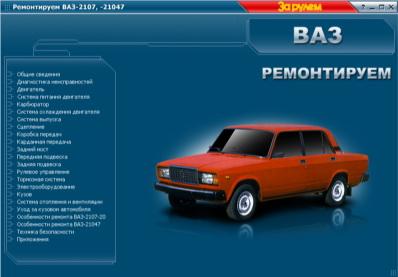 ВАЗ 2107 Ремонт и эксплуатация.