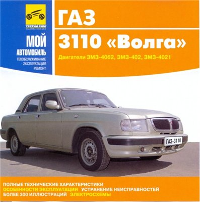 ГАЗ-21 и модификации. Эсплуатация,обслуживание,ремонт.