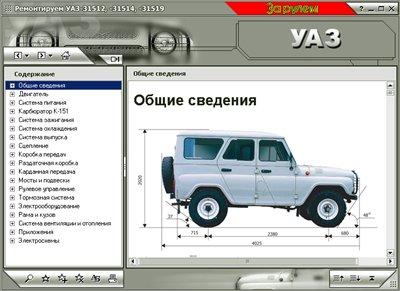 УАЗ 31512, 31514, 31519. Мультимедийное руководство по ремонту.