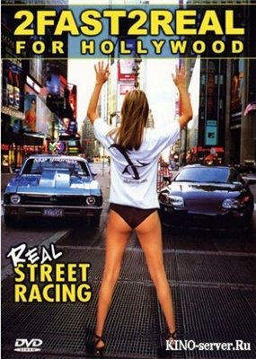 ������� ������� ������� / Real Street Racing. 2 Fast 2 Real For Hollywood.