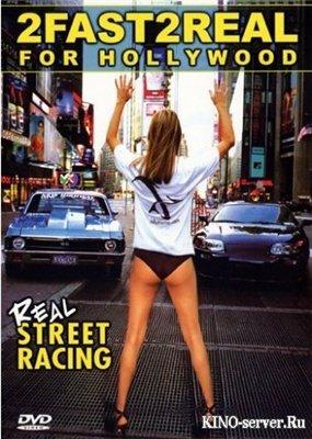 Уличные гонщики Америки / Real Street Racing. 2 Fast 2 Real For Hollywood.