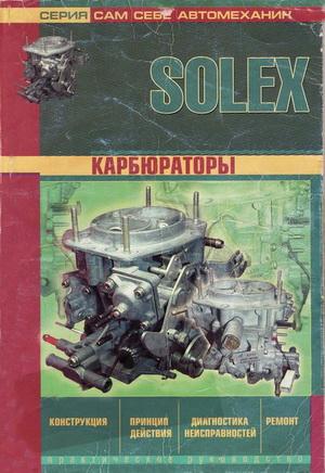 Карбюраторы Solex (Солекс). Конструкция, принцип действия, диагностика, ремонт.
