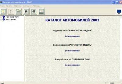 КАТАЛОГ АВТОМОБИЛЕЙ 2003
