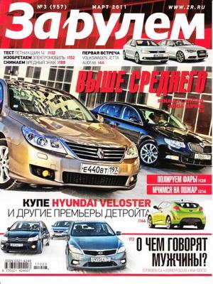 Журнал За рулем выпуск №3 март 2011 года