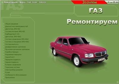 ГАЗ-3110. Мультимедийное руководство.