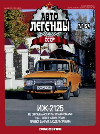 """Автолегенды СССР. Выпуск №54. """"ИЖ-2125"""""""