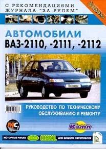 ВАЗ-2110, 2111, 2112: Сборник книг по ремонту, тюнингу и эксплуатации (9 шт)