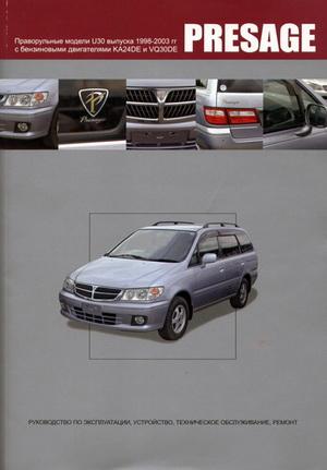 ����������� �� ������� Nissan Presage U30 1998 - 2003 ���� �������