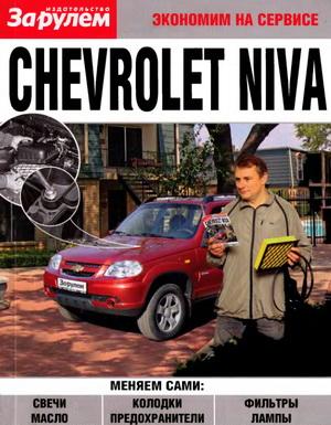 Chevrolet Niva. Экономим на сервисе.