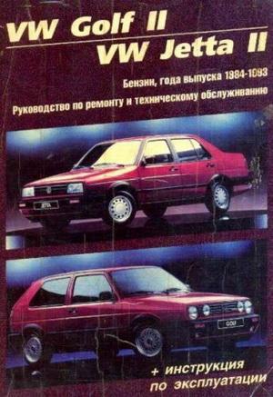 Руководство по ремонту Volkswagen Golf 2 / Jetta 1983 - 1992 года выпуска.