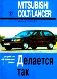 Руководство по ремонту и обслуживанию Mitsubishi Colt / Lancer с 1.1984 по 3.1992 год выпуска.