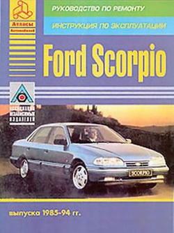 Руководство по ремонту и обслуживанию Ford Scorpio 1985 - 1994 года выпуска