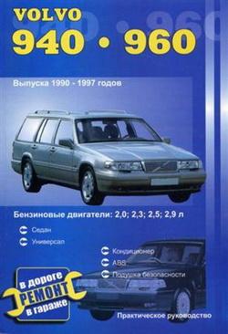 Руководство по ремонту и обслуживанию Volvo 940 / 960 1990 - 1997 года выпуска