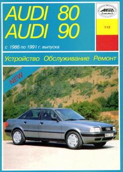 ����������� �� ������� � ������������ Audi 80 / 90 1986 - 1991 ���� �������