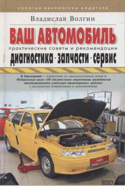 Ваш автомобиль: диагностика, запчасти, сервис. Практические советы и рекомендации.