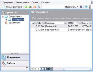Программа АвтоЭкспертиза версия 8.0