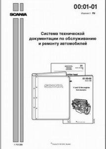 Сборник технической документации по ремонту и обслуживанию Scania