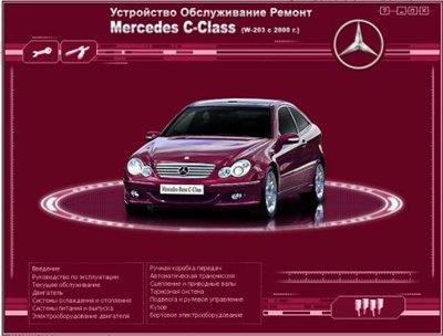 MERCEDES-BENZ C-CLASS W-203 C 2000г. Мультимедийное руководство.