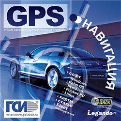 GPS навигация. Тематический диск.