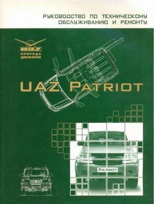 Руководство по ремонту и обслуживанию UAZ Patriot (УАЗ Патриот)