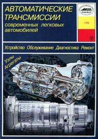 Автоматические трансмиссии современных легковых автомобилей. Устройство, обслуживание, ремонт.