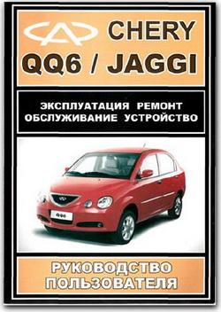 Руководство по ремонту и облуживанию Chery QQ6, Jaggi