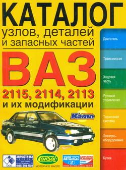 Каталог узлов, деталей и запасных частей автомобиля ВАЗ-2115, ВАЗ-2114, ВАЗ-2113 и модификаций.