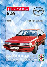 Руководство по ремонту и обслуживанию Mazda 626 1983 - 1991 года выпуска