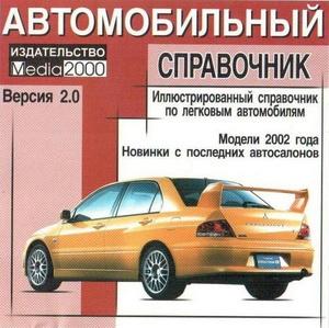 Автомобильный справочник. Легковые автомобили.