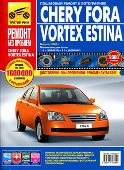 ����������� �� ������� � ������������ Chery Fora � ����� Vortex Estina � 2005 ���� �������