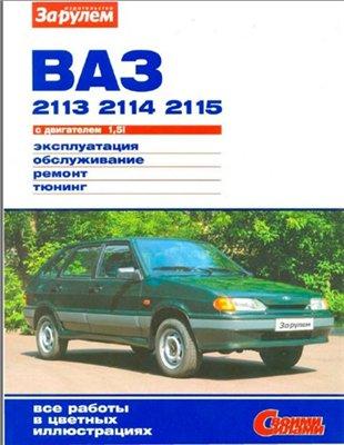 ВАЗ 2113, 2114, 2115 с двигателем 1,5i