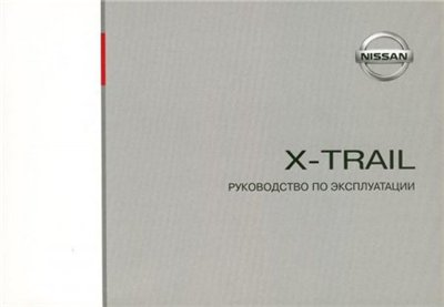 Nissan X-trail new Т-31. Руководство по эксплуатации (2006)