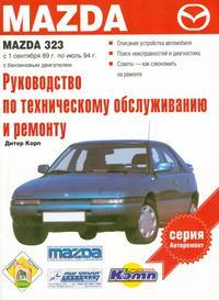Руководство по ремонту Mazda 323 1989 - 1994 года выпуска