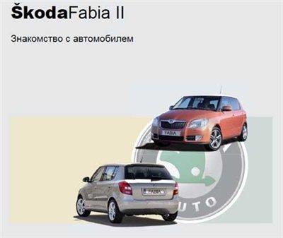 Skoda Fabia II. Знакомство с автомобилем 2007.