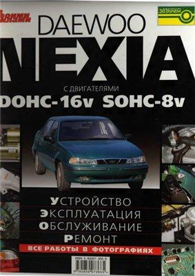 Daewoo Nexia. ����������, ������������, ������