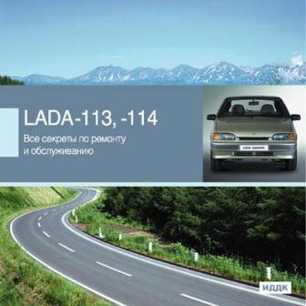 VAZ 2113, 2114. секреты по ремонту и обслуживанию.